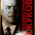 Отдается в дар Книга неизвестный Г. К. Жуков