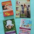 Отдается в дар Книги для молодых родителей