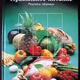 Отдается в дар Книга про рецепты здоровья