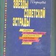 Отдается в дар «Звёзды советской эстрады»