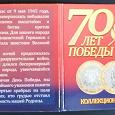 Отдается в дар Коллекционный альбом под монеты 10 рублей 70 лет Победы.