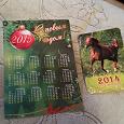 Отдается в дар Календари карманные