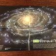 Отдается в дар постер журнала GEO наше место во Вселенной