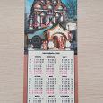Отдается в дар Календарик в коллекцию, за 2006 год