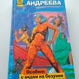 Отдается в дар Иронический детектив Андреева «Особняк с видом на безумие»