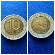 Отдается в дар 10 рублей 1991 БИМ