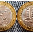 Отдается в дар 10 рублей Биметалл — Белгородская область 2016 год