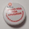 Отдается в дар Акция Кока-кола 2020
