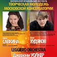 Отдается в дар Пригласительные в Московскую консерваторию, 05.09, 19-00