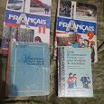 Отдается в дар Книги французский