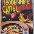 Отдается в дар Книга про супы