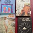 Отдается в дар Книги для родителей