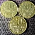 Отдается в дар Монеты СССР — Двугривенный 1981 1982 1984