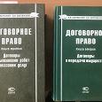 Отдается в дар Книги по юриспруденции Договорное право