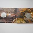 Отдается в дар Монета 5 рублей 170- летие Русского географического общества в буклете и монета 5 рублей Российское историческое общество.