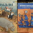 Отдается в дар Еврейские истории и сказки для детей