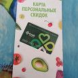 Отдается в дар Скидочная карта гипермаркета Перекресток
