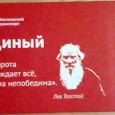 Отдается в дар Проездной метро Толстой