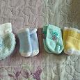 Отдается в дар Носочки для новорожденного мальчика