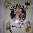 Отдается в дар Сказки русских писателей книга из СССР