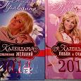 Отдается в дар Книга Наталья Правдина Календарь 2014
