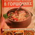 Отдается в дар Книга по кулинарии (еда в горшочке)
