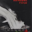 Отдается в дар Говорят погибшие герои. Предсмертные письма советских борцов против немецко-фашистских захватчиков. 1941-1945 гг.