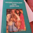 Отдается в дар Книга Энциклопедия для девочек