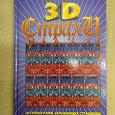 Отдается в дар Книга — «3D Страхи»