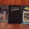 Отдается в дар Книги — детективы, приключения
