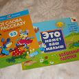 Отдается в дар Книжки для занятий с детьми до 3 лет