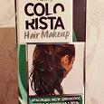 Отдается в дар Краска для волос смывающаяся, зеленая
