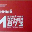 Отдается в дар Проездной Единый билет метро \ Москва 873