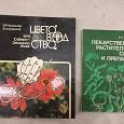 Отдается в дар книги Цветоводство и Лекарственные растения
