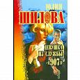 Отдается в дар Книга Юлия Шилова «Девушка из службы «907»