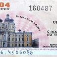 Отдается в дар Единый проездной СПб 2004 год