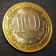 Отдается в дар 10 рублей Клин