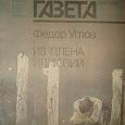 Отдается в дар Федор Углов «Из плена иллюзий», 1988г.