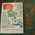 Отдается в дар открытка 23 февраля советская