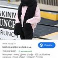 Отдается в дар Шапко-шарф-рукавички