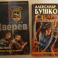 Отдается в дар Книги карманного формата. Зверев и Бушков.