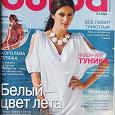 Отдается в дар Журнал Burda июль'2009