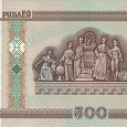 Отдается в дар В коллекцию — бона Белоруссии