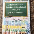 Отдается в дар англо-русский словарь для школьников