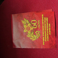 Отдается в дар Программа с концерта посвященного 60 летию победы в ВОВ