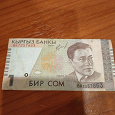 Отдается в дар Банкнота Киргизии