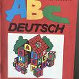 Отдается в дар Немецкий язык для детей
