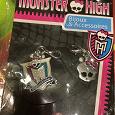 Отдается в дар Подвески на браслет Monster High