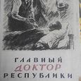 Отдается в дар Книга времен СССР