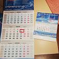 Отдается в дар Календари на 2020 год